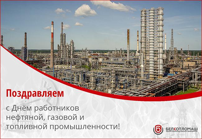 Нефть, газ, топливо